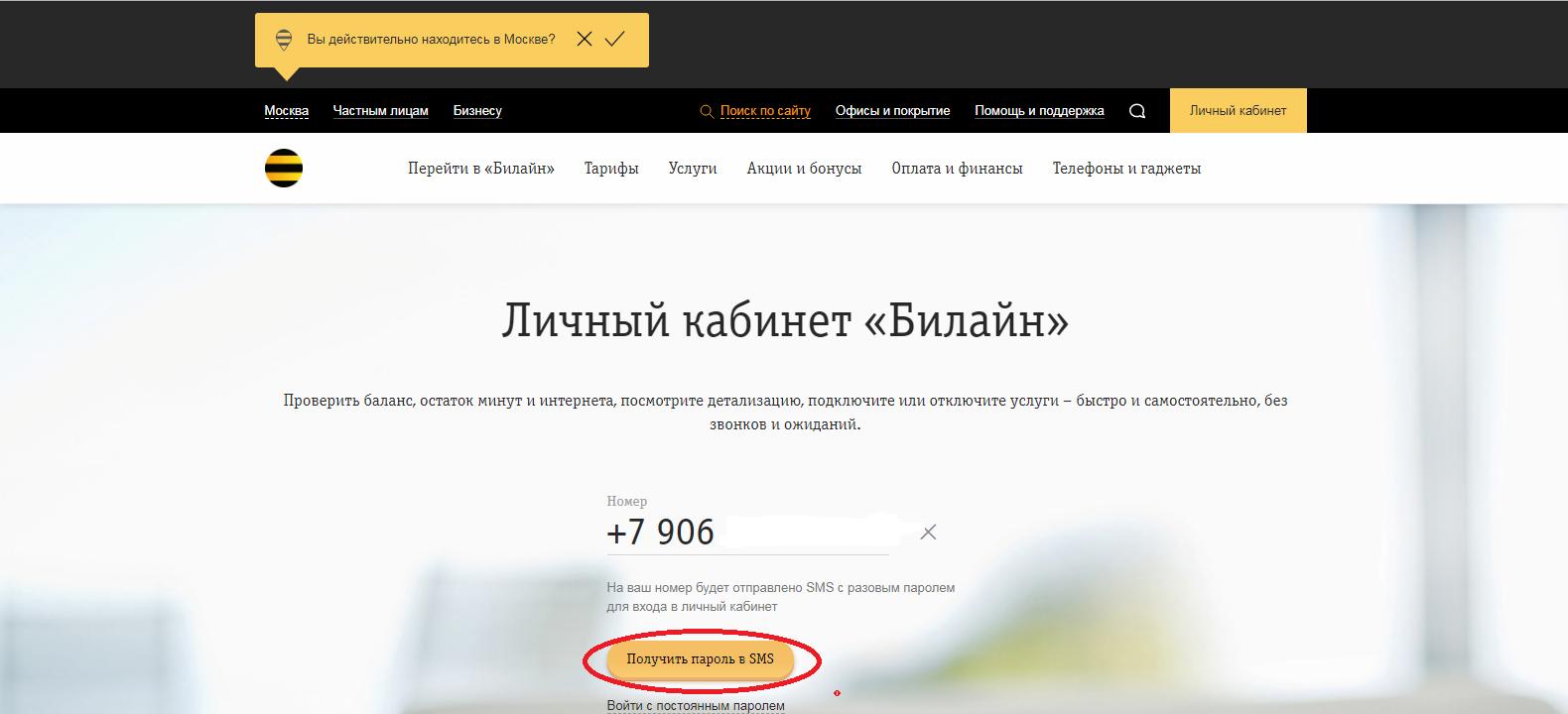 Билайн личный кабинет Астрахань